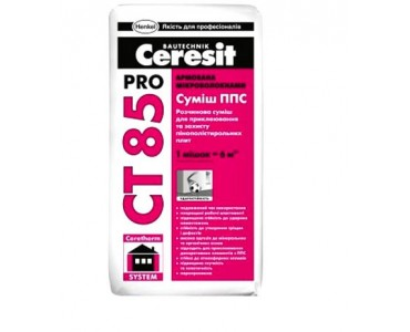 Ceresit СТ 85 Pro(для приклейки и армировки пенопласта)